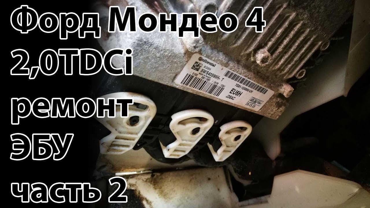 Как восстановить прошивку ЭБУ Форд Мондео 4 (Ford Mondeo 4) ч.1