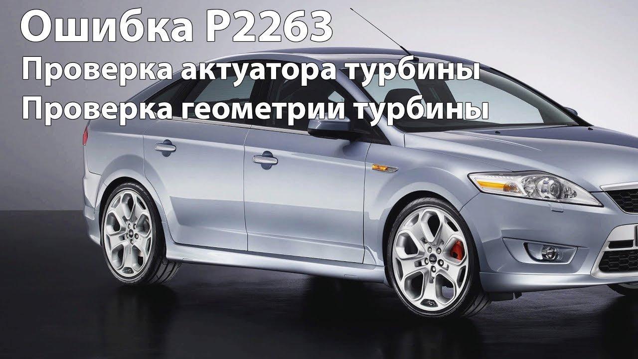 Ошибка P2263. Как проверить актуатор турбины, геометрию Форд Мондео 4