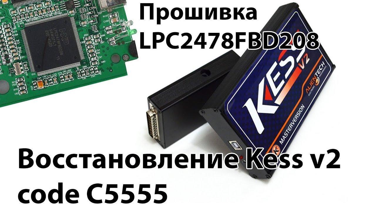 Kess V2 восстановление, замена микроконтроллера LPC2478FBD208