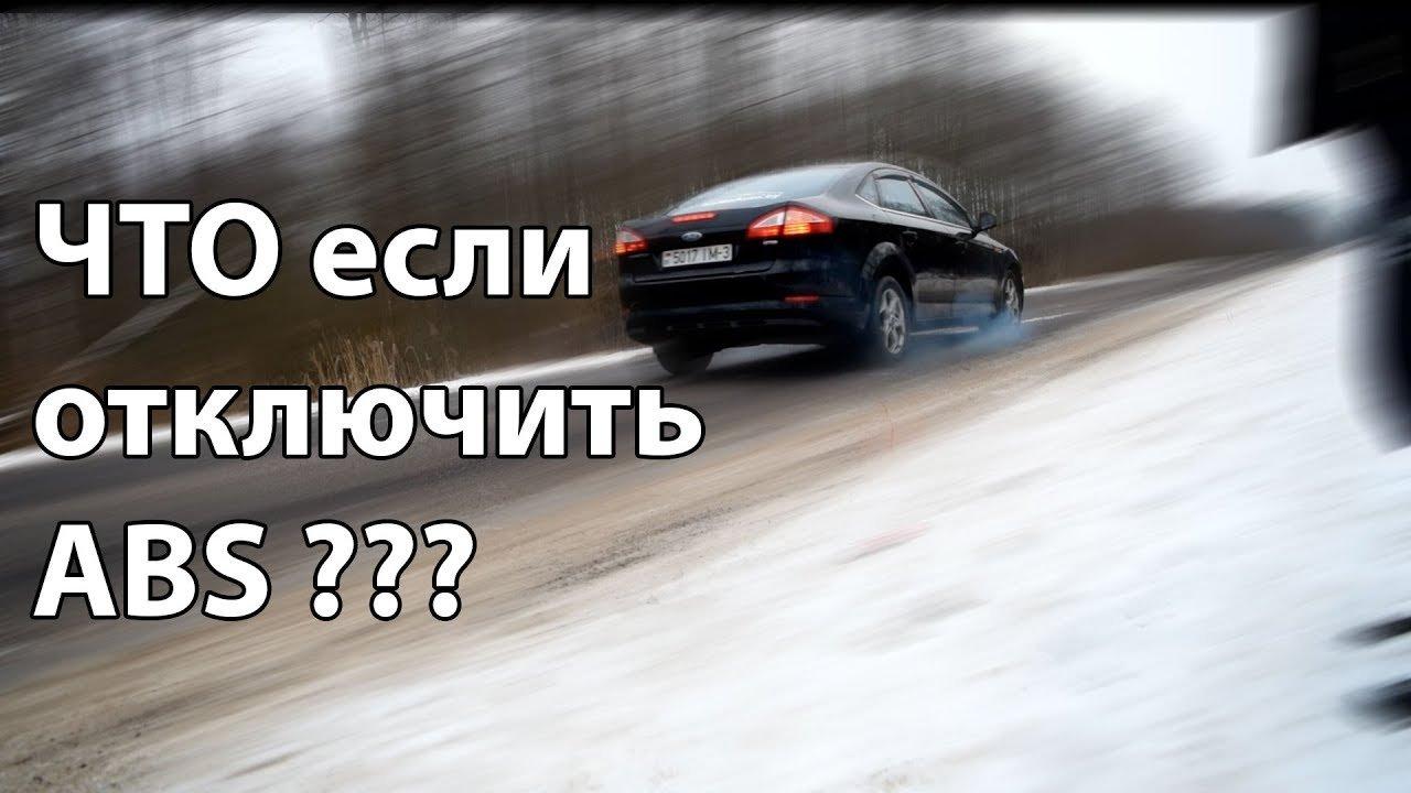 Что, если отключить ABS??? Тест ABS, снег, лед, асфальт