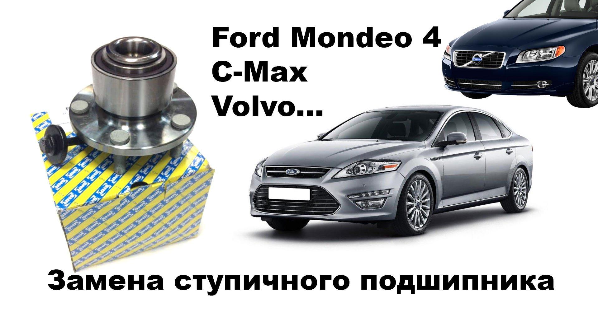Как заменить ступичный подшипник на Ford Mondeo 4