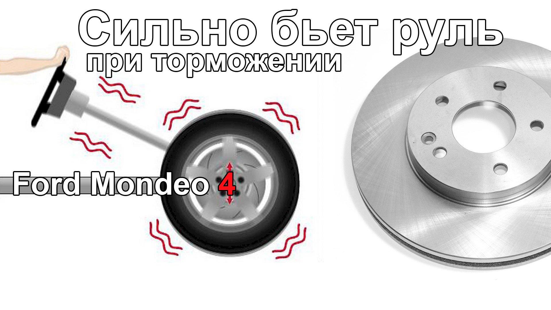 Форд Мондео 4, сильно бьет руля при торможении