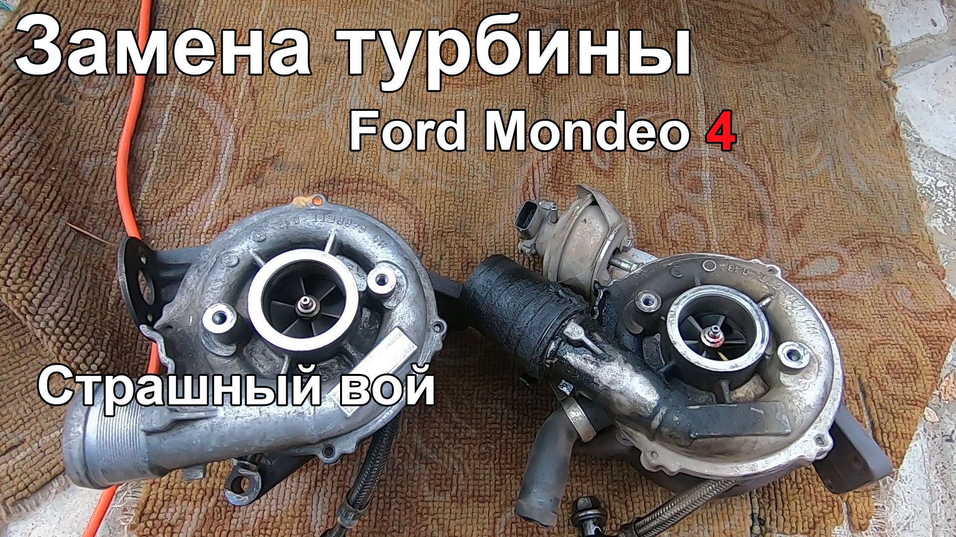 Как убить турбину за 5 минут на Ford Mndeo 4 2.0Tdci