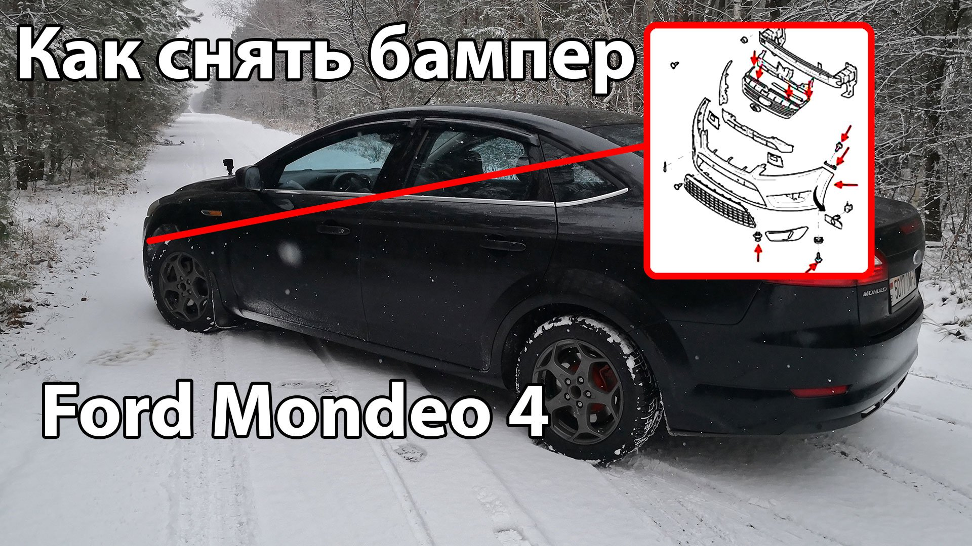 Как снять передний бампер Форд Мондео 4