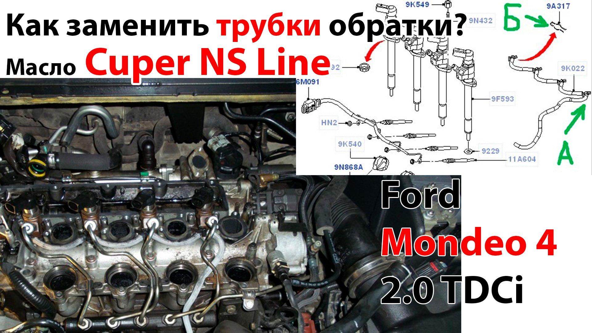 Как поменять шланги обратки на Ford Mondeo 4 2.0 TDCi