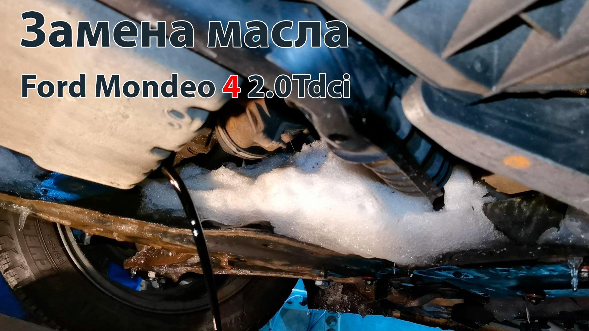 Как заменить масло в Форд Мондео 4