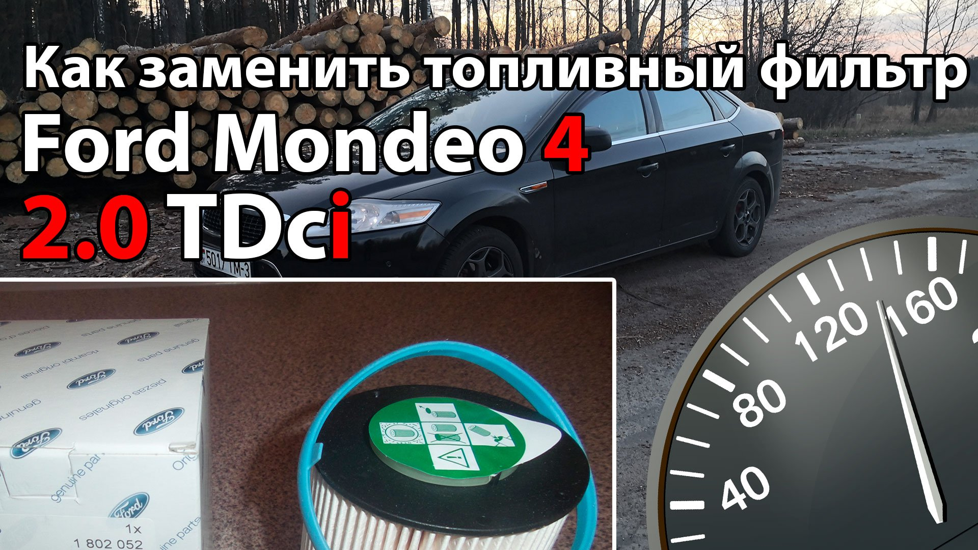 Как заменить топливный фильтр Ford Mondeo 4 2.0 TDci